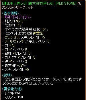 運比スキル.jpg